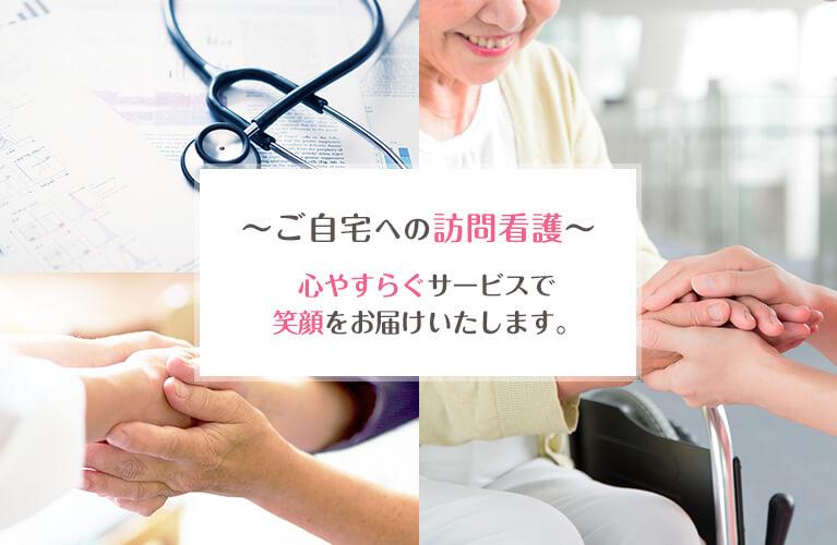 ~ご自宅への訪問看護~ 心やすらぐサービスで笑顔をお届けいたします。